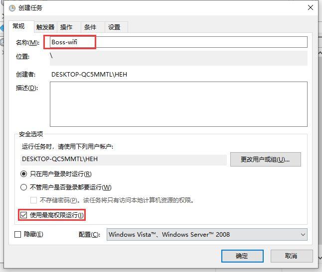 WIFI设置,可以将笔记本变成无限wifi热点