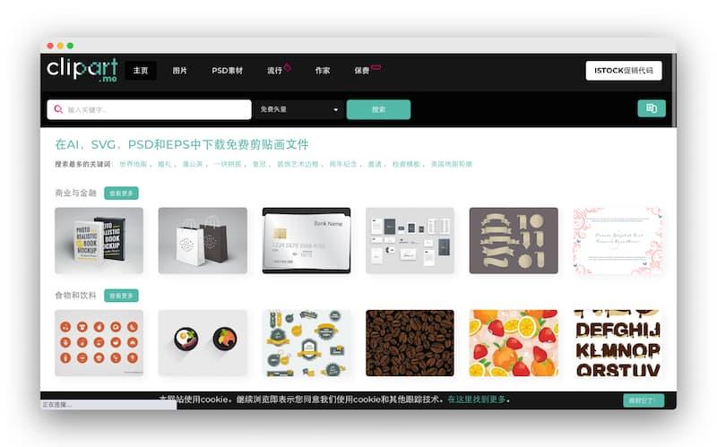 clipart 50000个精美剪贴画设计素材免费下载