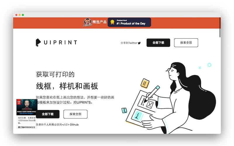 Uiprint|一组手机模型线框素材免费下载