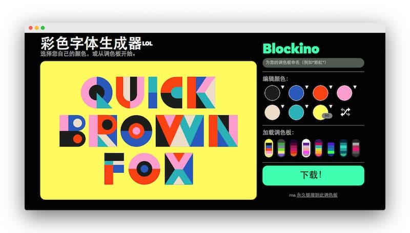 Blockino|彩色英文字体生成工具