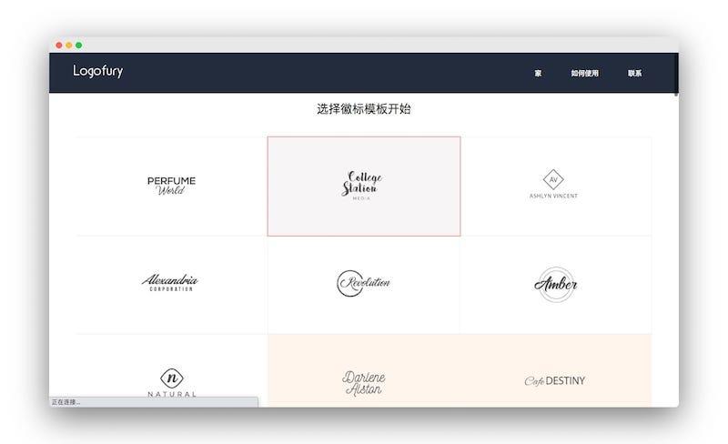 logofury | 免费logo在线生成工具