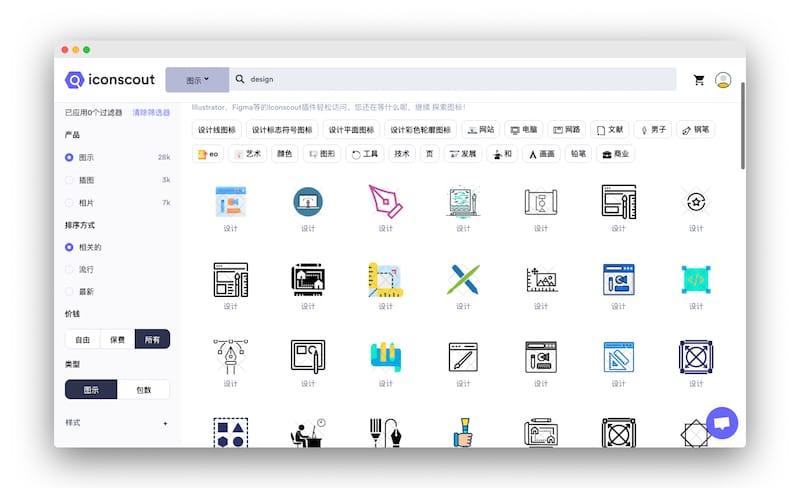 iconscout | 200万+可商用图标以及图片资源下载