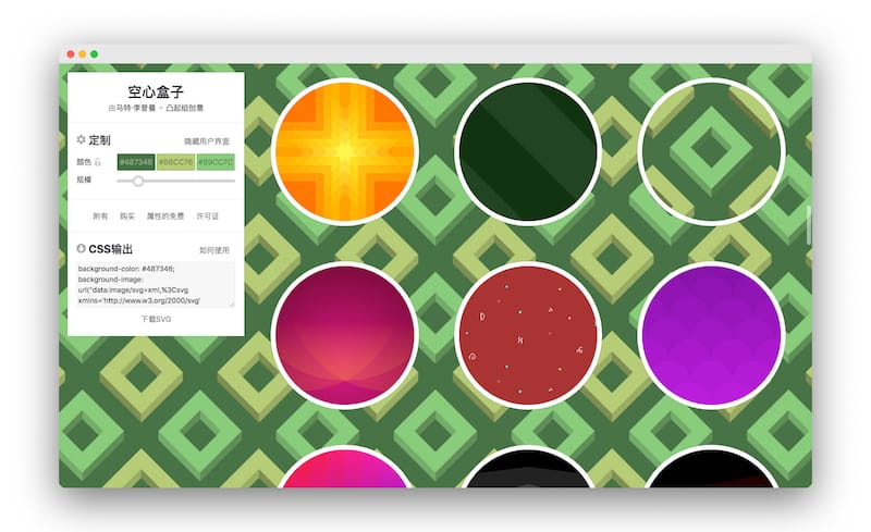 一款在线SVG网站背景图案生成工具