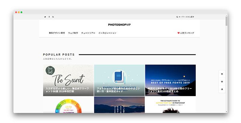 PhotoshopVip | 日本超人气设计资源站