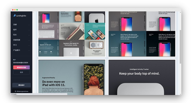 Landingfolio | 一个优秀Web网页设计画廊