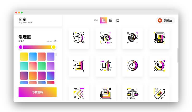 iconshock | 200万+专业图标素材库免费使用