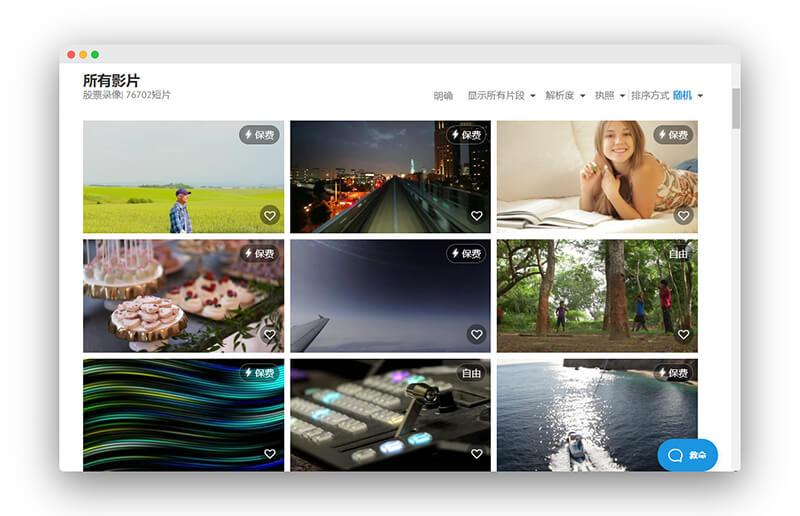 Videvo | 致力打造全球No.1免费视频素材和音效素材库