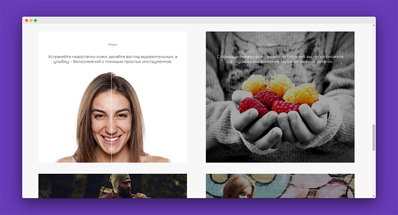 Fotostars | 一款俄罗斯免费的在线照片编辑器