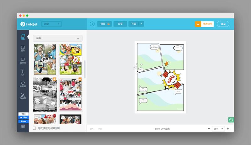 FotoJet | 你还在用PS吗?推荐一款轻量级在线设计神器