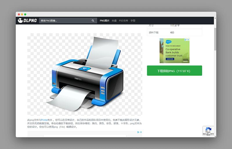 DLPNG | 三百多万PNG和矢量设计元素免费下载