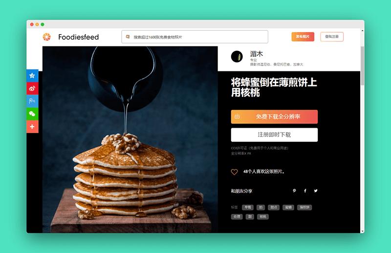 Foodiesfeed | 超过1600张免费高清食物图片资源库