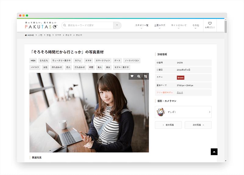 Pakutaso 日本最大的写真图片素材库