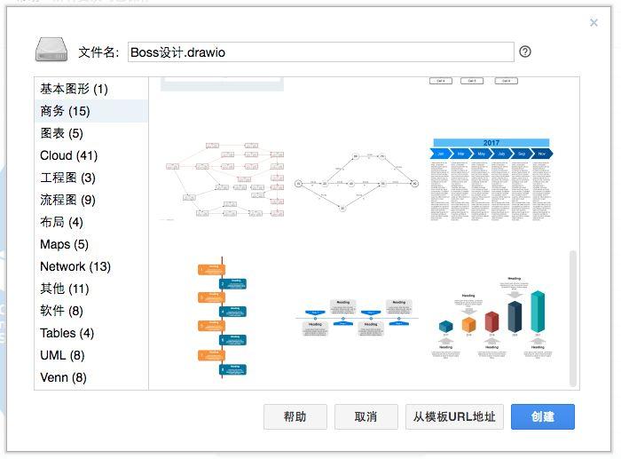 draw.io|一款跨平台免费的流程图制作工具,无需注册免安装