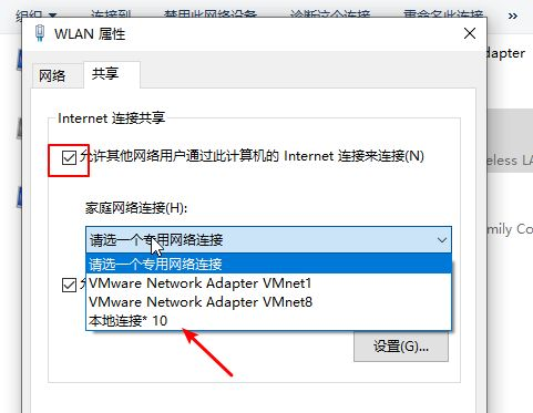 WiFi 基站 把笔记本电脑变身 WiFi 热点,让手机设备共享上网