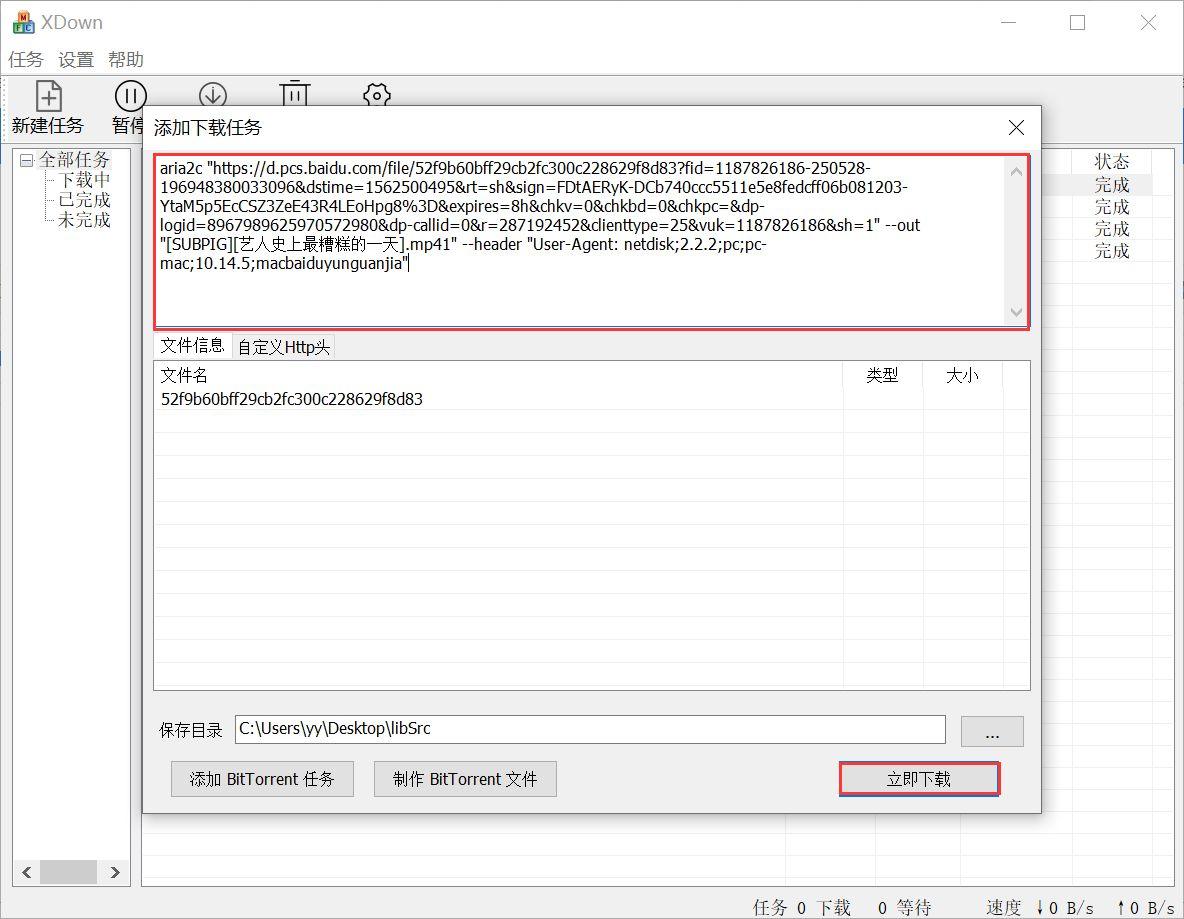 Xdown|免费文件下载工具,支持百度云盘、磁力链接、torrent下载文件