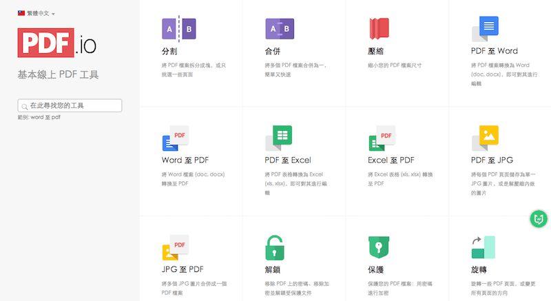 PDFio|多功能PDF转换器,支持Word、Excel、PPT、JPG、PNG转换在线工具