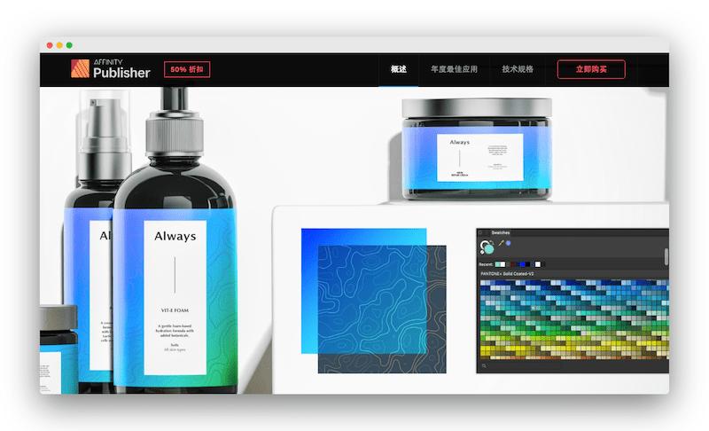Affinity Publisher|逆天排版神器