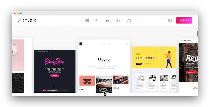 STUDIO 一键生成网页设计作品