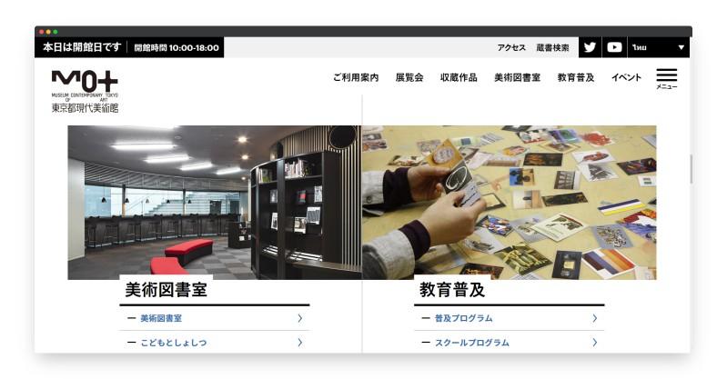 东京都当代艺术博物馆