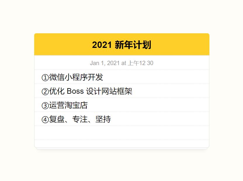 回顾 2020 年,呈上 2021 新年计划