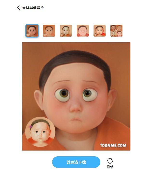 ToonMe | 秒变迪士尼卡通头像的AI神器