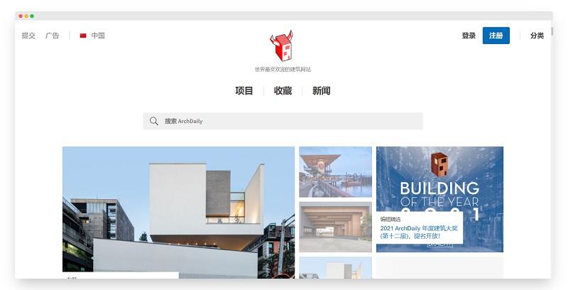 Archdaily | 世界最受欢迎的建筑设计网站