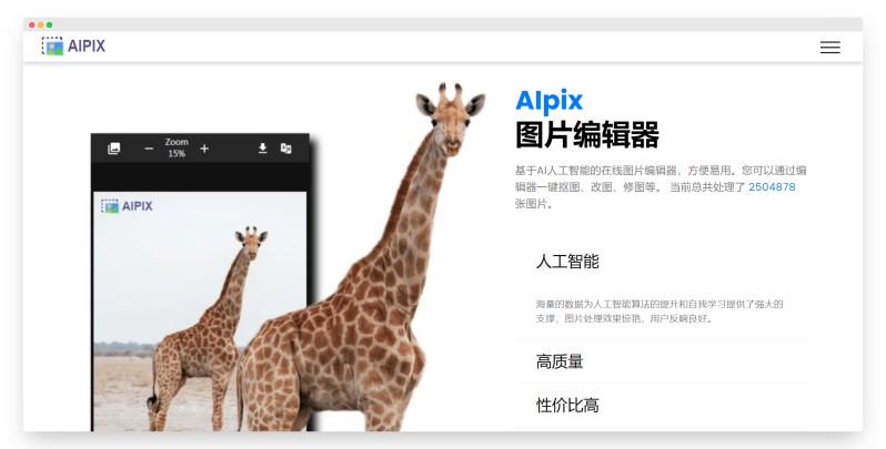 AIpix | 超赞!免费在线图片编辑神器