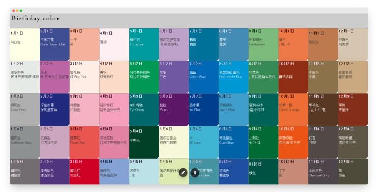 Birthday Color | 有趣个性的生日颜色网站