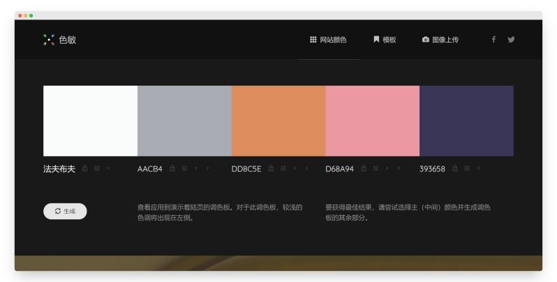 Colormind | 国外有趣的在线配色生成器